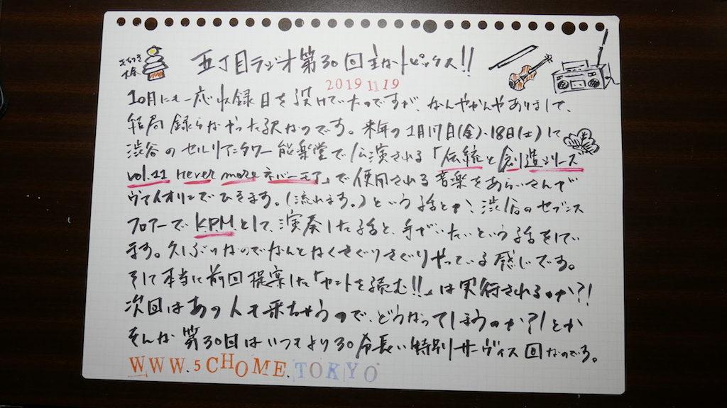 「カントを読まない」五丁目ラジオ第三十回 2019年11月19日(火)公開