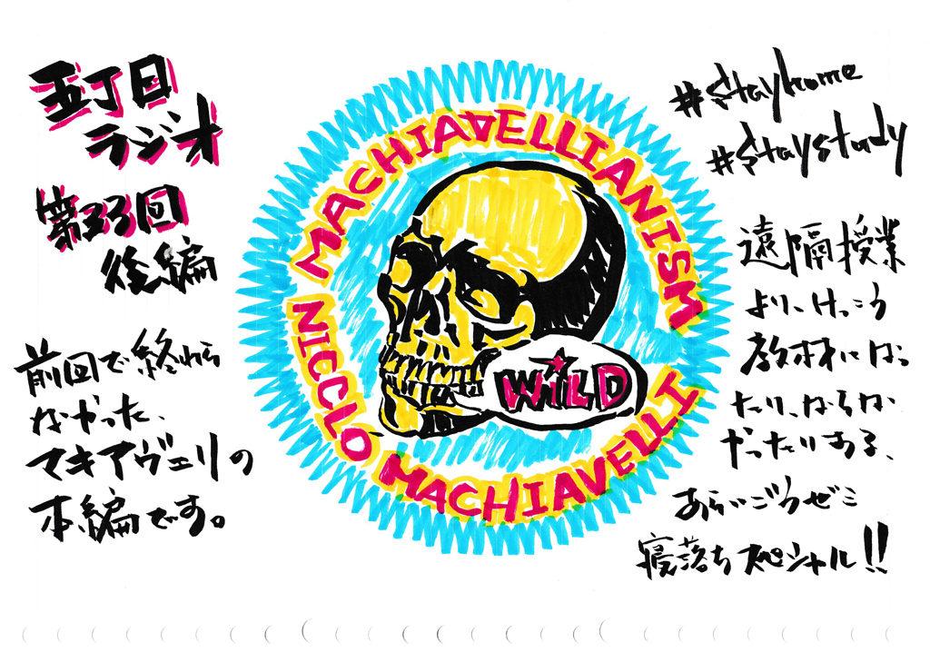 五丁目ラジオ第33回後編「寝落ちスペシャル:Machiavellianism Wild」 2020年04月18日(土)公開