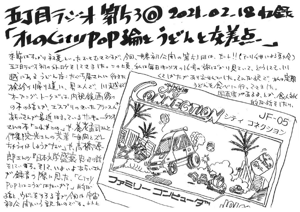 第53回「オレのCITY POP論とウドンと交差点」2021年5月10日(月)公開!
