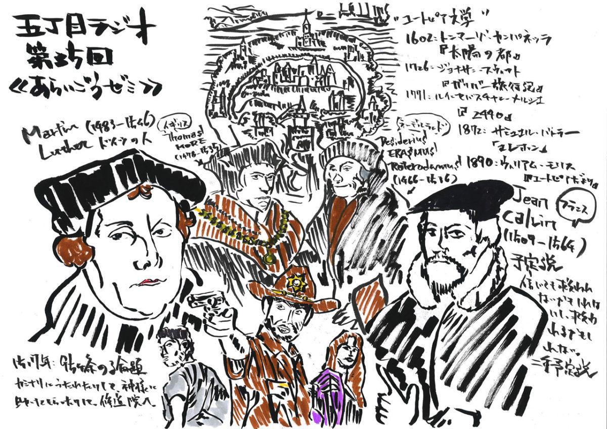 五丁目ラジオ第35回「ユートピアはディストピアだから」2020年05月19日(火)公開