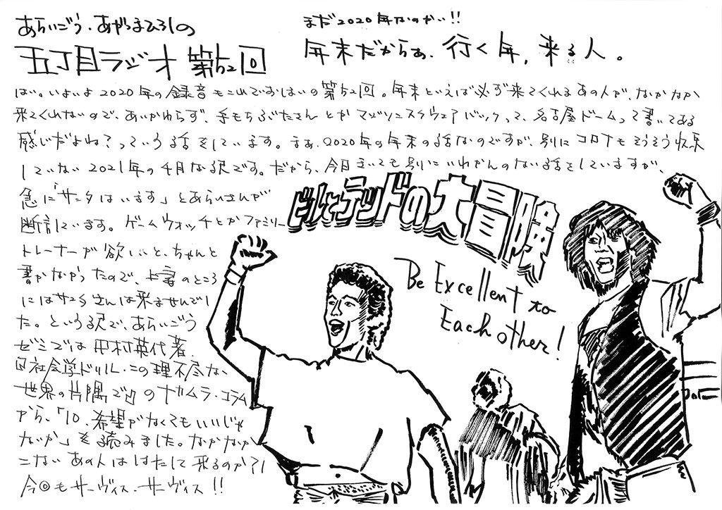 第52回「Be Excellent to each other」2021年4月9日(金)公開!