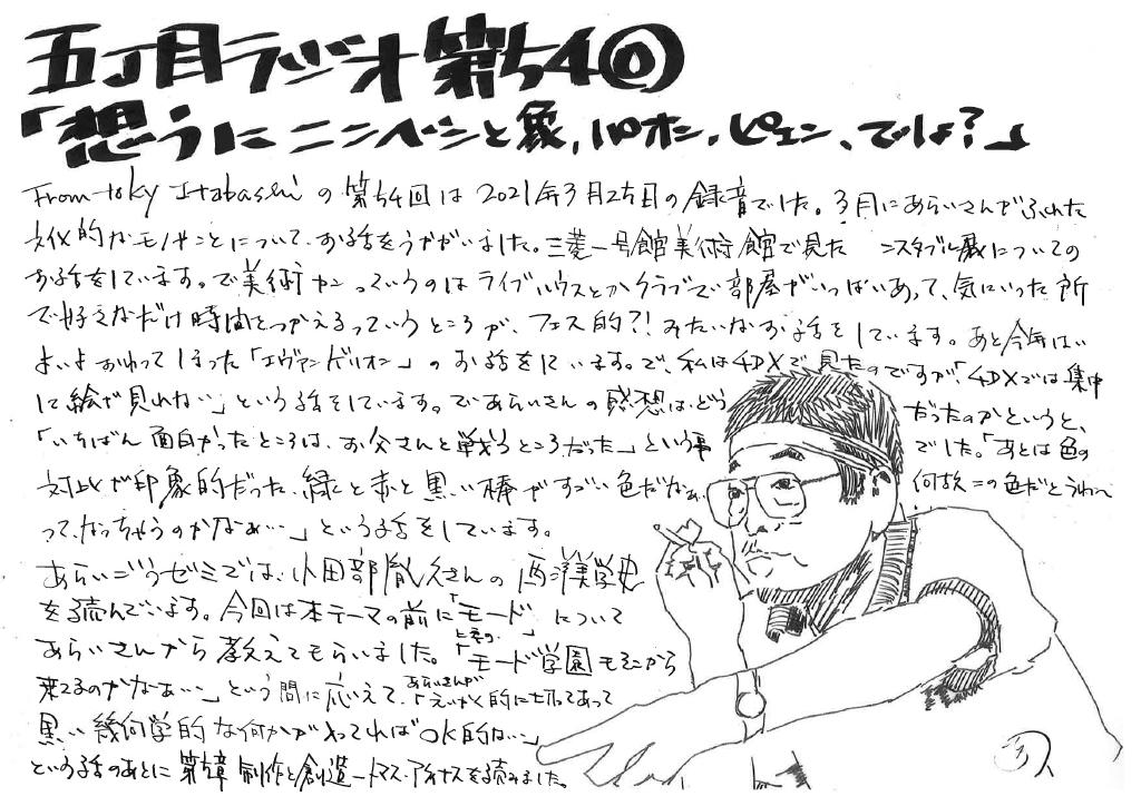 第54回「「想」に人偏に象、パオン、ぴえん、でしょ?」2021年5月17日(月)公開!