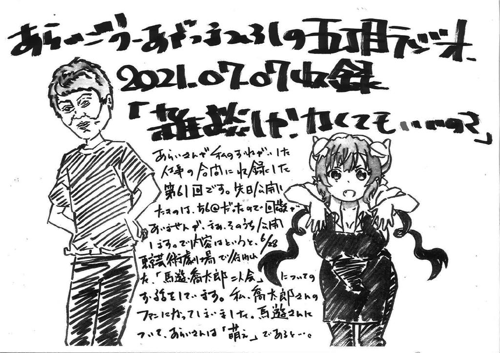 第61回「雑談しかなくてもいいのさ〜」2021年7月30日(金)公開!